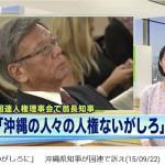 沖縄・翁長が国連で訴え「人権がないがしろに」 ~政府傀儡がシナリオを読んでいるだけ&翁長が政府の傀儡である証拠を含む、沖縄・翁長関連記事まとめ