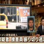 <愛知のラーメン店強盗殺人事件>任意聴取後、振り切り、逃走中にまた「殺人」と言うシナリオですか? ~警察の権限を拡大するための報道ここ一ヶ月で3件目