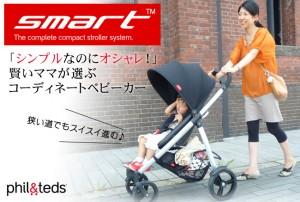 smart01-1