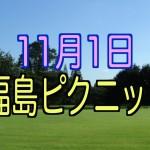 2015年11月01日 秋ピクニックのお知らせ in 福島
