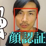 【動画】2016年マイナンバーカード交付時、市町村役場で「顔認証システム」が使われます