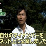 マイナンバーを公開した「平塚正幸」こと「さゆふらっとまうんど」マイナンバー動画・記事まとめ
