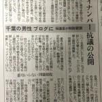 本日の10/29東京新聞 朝刊に「マイナンバー公開」について取材された記事が掲載されました。