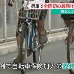 自転車保険への加入の罰則を含む義務化は全国に広がります。 ~10月1日から兵庫県、自転車保険への加入を条例で義務づけ