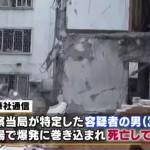 中国連続爆破「容疑者の男は爆発で死亡」~これが特務機関にとって一番都合の良いシナリオです。