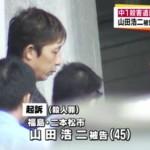<高槻市中学生遺棄>中1少女の殺人罪で山田浩二容疑者を起訴 死体遺棄容疑は継続捜査されません。~本事件の目的はほぼ達成されています。