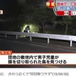 東京・千葉で9月29日から10月8日までで、9件の動物変死報道 ~都内では4月以降20件以上