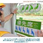 <鉄道事業者>10月1日から電車内の携帯使用「混雑時のみオフ」へ変更