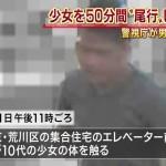 東京・荒川区にある集合住宅のエレベーターの前で、10代の少女の体を触った男の映像