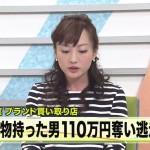 ブランド品買い取り店に強盗 110万円被害 千葉・船橋がバタバタしています。