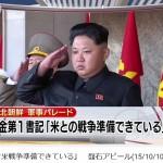金正恩氏「対米戦争準備できている」~北朝鮮とアメリカの背後には同じ黒幕である「天皇」がいます。