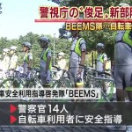 今後自転車の取り締まりが、警視庁・自転車部隊「BEEMS」によって強化されます。