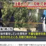 10月15日午後1時頃、長野市の住宅街で起きた「注意され、刃物で刺して逃亡」の動画が削除されました。