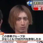 """「東京に金持ってきて」上京型詐欺""""男逮捕 ~振り込め詐欺は、NWO戦略なので中枢には決して切り込みません。"""