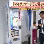 マイナンバーカードをその場で申請できる証明写真機「Ki-Re-i(キレイ)」登場