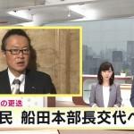 自民・憲法改正本部長の船田氏 事実上の更迭