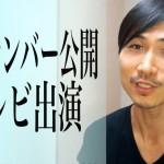 【動画】マイナンバーを公開した「さゆふらっとまうんど」テレビ出演!