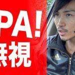 動画「週刊SPA!を回収せよ」無視を決め込む個人情報保護委員会