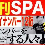 動画「週刊SPA!」がマイナンバー12桁を公開 個人情報保護委員会へ報告
