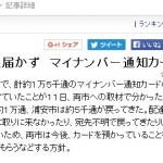 千葉県浦安市と市川市だけで、計約1万5千通のマイナンバー通知カードが市町村に戻る