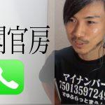 【動画DL】マイナンバー関連動画 4本