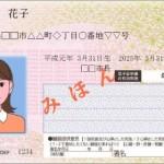 なんと、マイナンバーカード1枚の値段は「1857円」することが判明