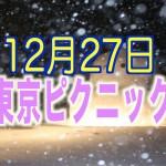 2015年12月27日 真冬の東京ピクニックのお知らせ