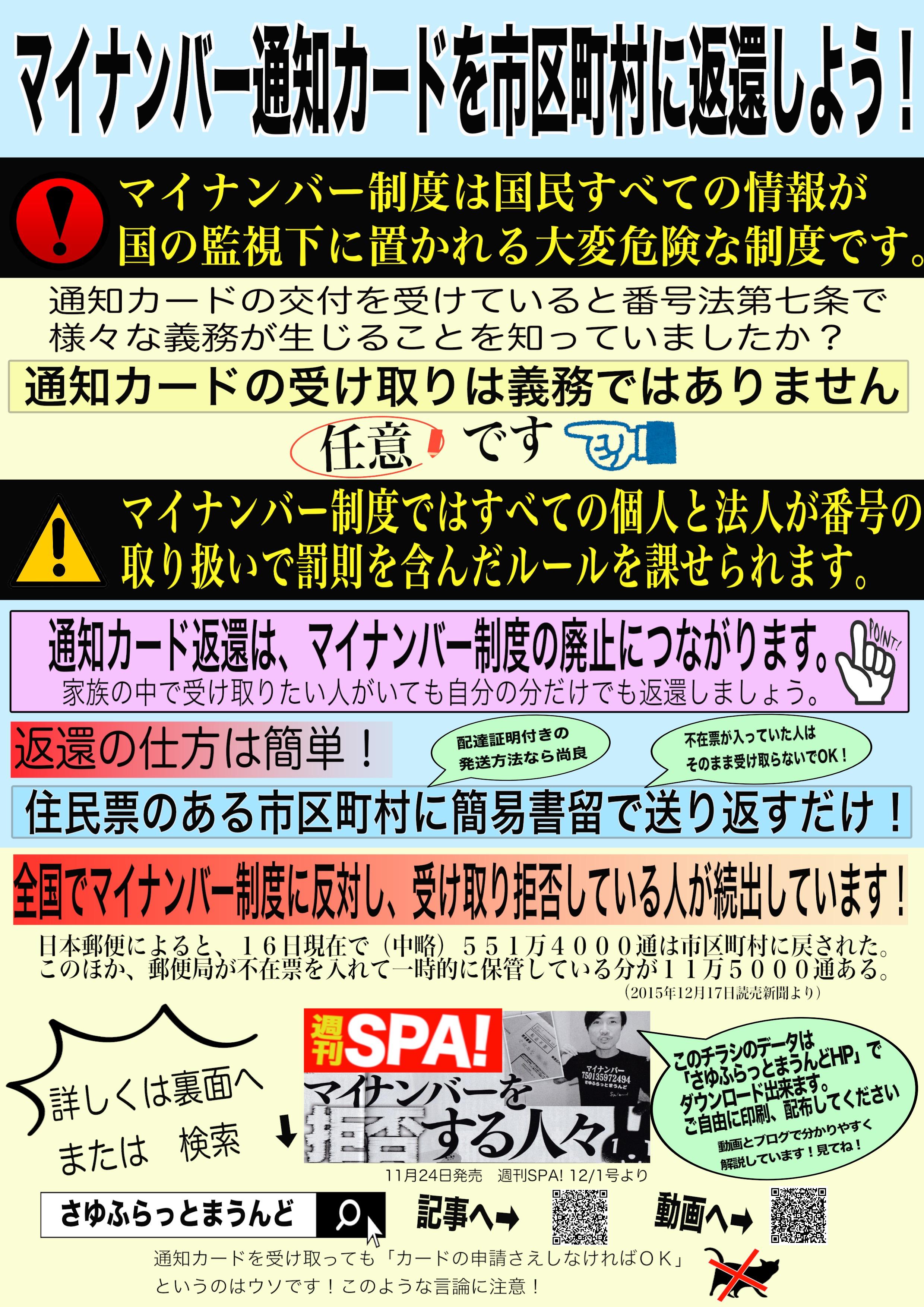 ちらし vol.2 20170324