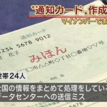 「違う人の通知カードが入っていた。」川崎市川崎区、別世帯の通知カードが入れ替わり誤封入
