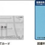 マイナンバーカードを民間企業のポイントカードと連携する「マイキー・プラットフォーム」 ~これはマイナンバー制度のほんの一部に過ぎません