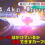 国土交通省 転落前のバスの監視カメラ映像公開 〜250m前からブレーキをかけていてガードレールを突き破る