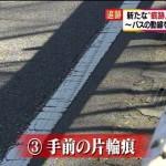 転落する前の左側ガードレールにぶつかる手間、バスは左タイヤで片輪走行していた。