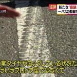 <スキーバス転落>ノーブレーキのタイヤ痕であるにもかかわらず、警察「転落する直前に急ブレーキを踏んだ可能性がある」