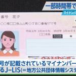 「J-LIS」でシステム障害 一部時間帯でマイナンバーカードの交付ができなくなっていた