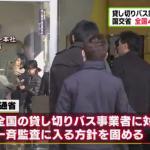 軽井沢スキーバス事故から三日目にして国交省、今月中にも貸し切りバス業者一斉監査へ