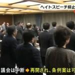 全国初 「ヘイトスピーチ」抑止条例案可決 大阪市 ~今後「ヘイトスピーチ」という言葉の概念が敷設されていくことでしょう。