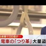 <監視社会の為の事件2>首都圏の電車で「つり革」大量窃盗は何のため? ~もちろん車内に防犯カメラを設置する為です。