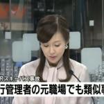 <軽井沢スキーバス転落事故>特務機関がイーエスピーを選んだ理由がまた浮上。事故を起こすのは「イーエスピー」でなければいけなかったようです。