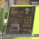 「警察署を爆破する」公衆電話使用の男を逮捕 ~監視社会にとって「公衆電話」は不必要です。