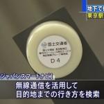 【電磁波】GPSの電波が届かない地下や屋内でも目的地までの行き方が検索できる無線通信システムを東京駅で実験中&ママ社員考えた 電話できるキッズ腕時計 KDDI発表