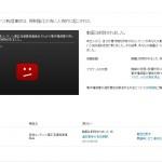 youtube「さゆふらっとまうんど じゃーなる2」をアカウント停止に追い込んだのは、「放送コンテンツ適正流通推進連絡会」でしょう。
