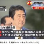 「日本・北朝鮮制裁」「韓国・THAAD導入」の為の、2016/2/7北朝鮮偽ミサイル(人工衛星)