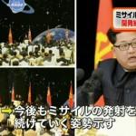 金正恩「(親戚である天皇の方針で)衛星をさらに打ち上げなければならない」
