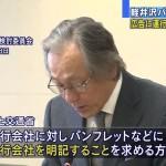 <軽井沢スキーバス転落事故>イーエスピーのずさんな運行計画は事故の原因ではないにもかかわらず、国土交通省「広告に運行会社名を必須」へ
