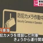 <東海道新幹線>2015年6月30日に起こされた新幹線焼身自殺の目的である「客室に防犯カメラ設置」が2月23日から開始。常時、撮影・録画されます。~新幹線焼身自殺記事まとめ