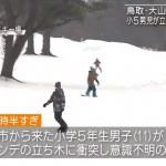 小5男児がスキー場の立ち木に衝突し重体 鳥取 ~東京五輪特需を前に、観光業界全体を一時的に委縮させる為の事件が起こされるでしょう。
