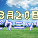 2016年3月20日 春ピクニック in東京のお知らせ