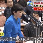 「保育園落ちた日本死ね!」とは、貧窮化と女性の労働力化を受け入れている支配者層都合の主張です。~「保育園落ちた」首相、無視できず