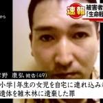 <神戸女児死体遺棄>君野、冤罪であるにもかかわらず死刑。