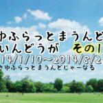 さゆふらっとまうんどメイン動画 No.1~No.51(2014/1/10~2014/8/21)